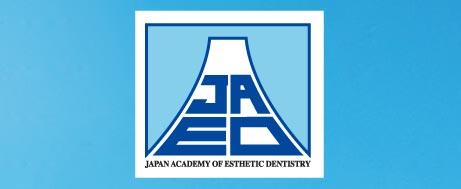 日本歯科審美学会第32回学術大会