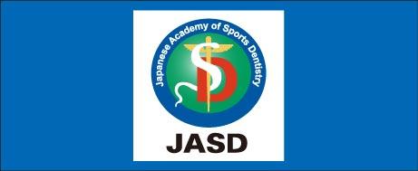 日本スポーツ歯科医学会第32回総会・学術大会